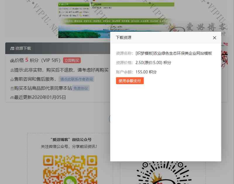 Erphpdown10.0.3收费下载vip会员中心推广提成美化去授权版WordPress插件